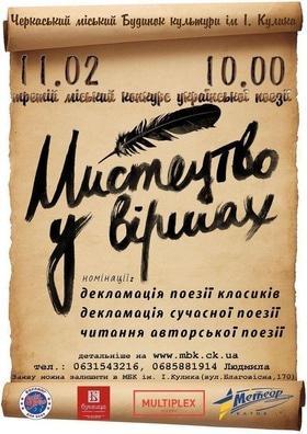 """'Конкурсі поезії """"Мистецтво у віршах""""' - in.ck.ua"""