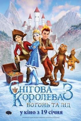Афиша 'Снежная королева 3: Огонь и лед'