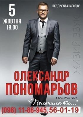 "Концерт - Олександр Пономарьов. Тур ""Полонила ти..."""