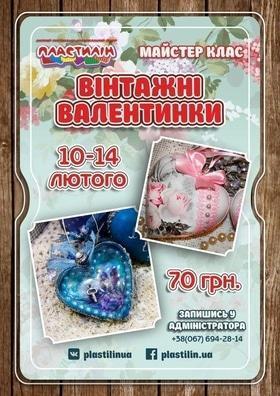 'День Св. Валентина' - Мастер-класс 'Винтажные валентинки' в ДТРЦ 'Пластилин'