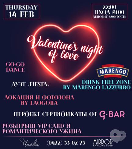 Вечеринка - Вечеринка Valentine's night of love в ресторанном комплексе 'Чайка'