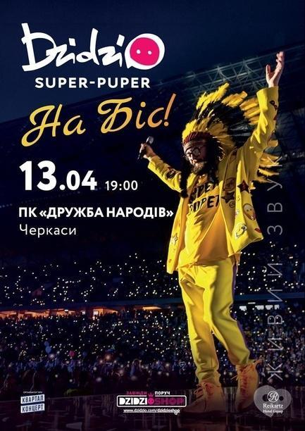 Концерт - DZIDZIO. SUPER-PUPER на БИС