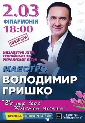 Концерт - Владимир Гришко