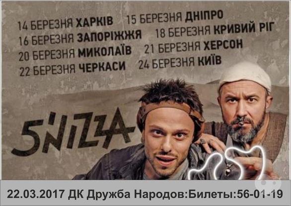 Концерт - 5'NIZZA