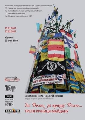 """Соціально-мистецький проект """"За Волю, за кращу Долю… Третя річниця Майдану""""."""