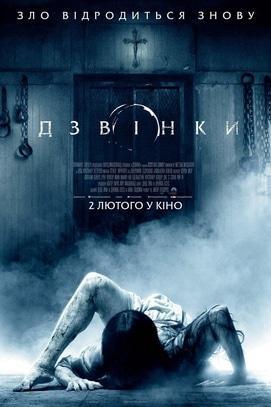 Фильм - Звонки