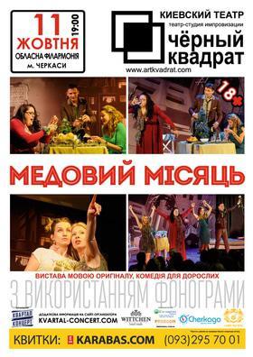 """Театр - Вистава театру """"Чорний квадрат"""" – """"Медовий місяць"""""""