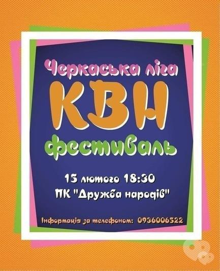 Концерт - Фестиваль Черкасской лиги КВН
