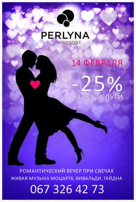 'День Св. Валентина' - День влюбленных в 'Perlyna resort'