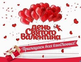 'День Св. Валентина' - День Святого Валентина в 'Арагви'