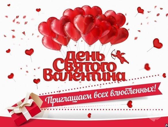 Вечірка - День Святого Валентина в 'Арагві'