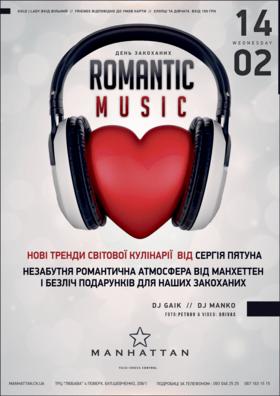 'День Св. Валентина' - Вечеринка 'Romantic Music' ко Дню влюбленных в 'MANHATTAN'