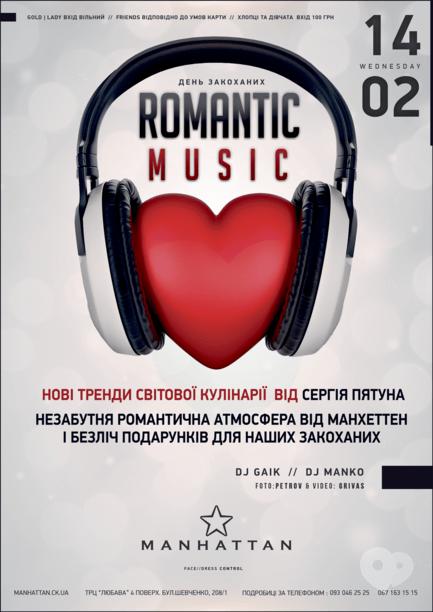 Вечеринка - Вечеринка 'Romantic Music' ко Дню влюбленных в 'MANHATTAN'