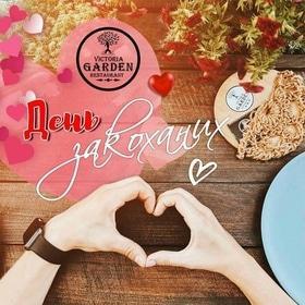'День Св. Валентина ' - День закоханих в ресторані 'Victoria Garden'