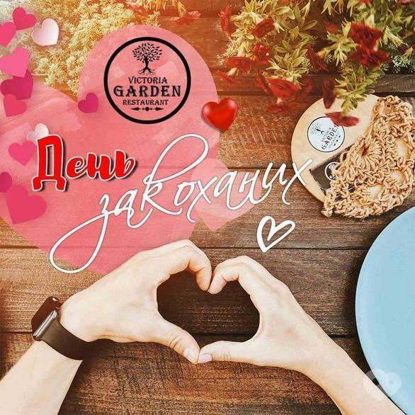 'День Св. Валентина' - День влюбленных в ресторане 'Victoria Garden'