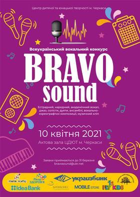 """Открытый городской вокальный конкурс """"Bravo sound"""""""