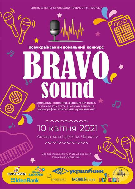 Концерт - Открытый городской вокальный конкурс 'Bravo sound'