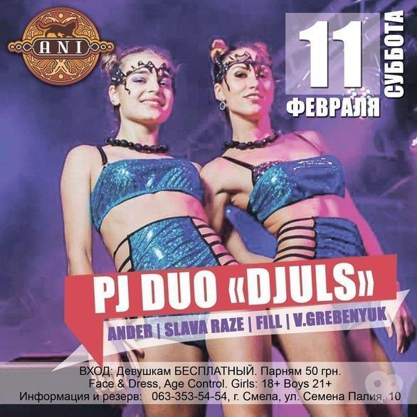 PJ DUO «DJULS» в «ANI». Дата: 11 февраля 2017, 23:59 ...: http://in.ck.ua/vecherinki/pj-duo-djuls-v-ani
