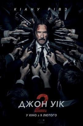 Фильм - Джон Уик 2