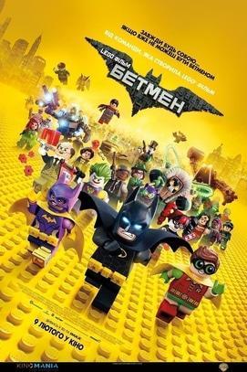 Фильм - Lego Фильм: Бэтмен