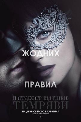 Фильм - Пятьдесят оттенков темноты