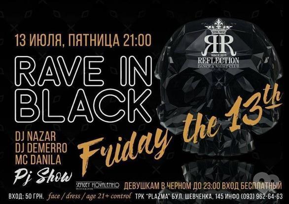 Вечеринка - Вечеринка 'RAVE IN BLACK' в 'Reflection'