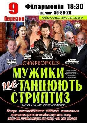 """Театр - Суперкомедія """"Мужики не танцюють стриптиз"""""""