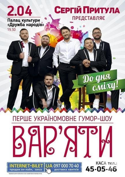 Концерт - Сергей Притула. 'Вар'яти-шоу'