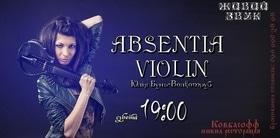 "Концерт - ABSENTIA VIOLIN (Юлія Бунь-Волкотруб) у ""Ковбасофф"""