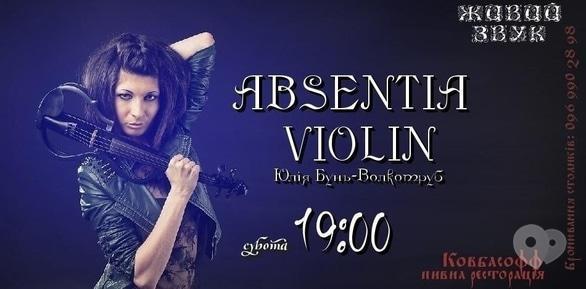 Концерт - ABSENTIA VIOLIN (Юлия Бунь-Волкотруб) в 'Ковбасофф'