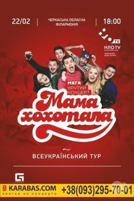 Концерт - Студия 'Мамахохотала'. Всеукраинский тур