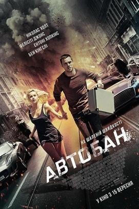 Фильм - Автобан