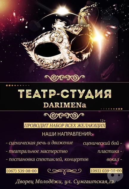 Обучение - Набор в театр-студию 'DARIMENa'
