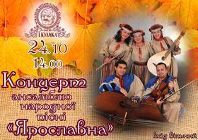 """Концерт - Концерт ансамблю народної пісні """"Ярославна"""""""