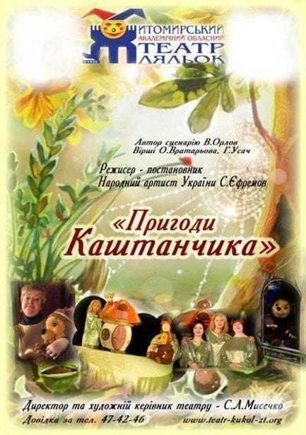 Театр - Спектакль 'Приключения Каштанчика'