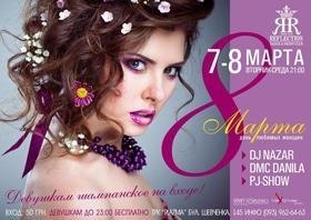 '8 марта' - День любимых женщин – 8 марта в 'Reflection'