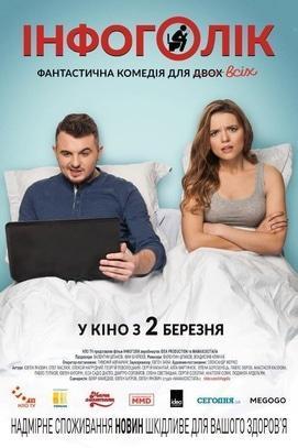 Фильм - Инфоголик