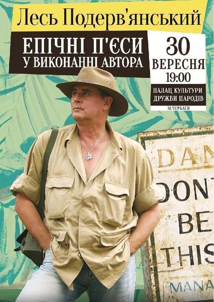 Концерт - Лесь Подервянский – 'Эпические пьесы в исполнении автора'