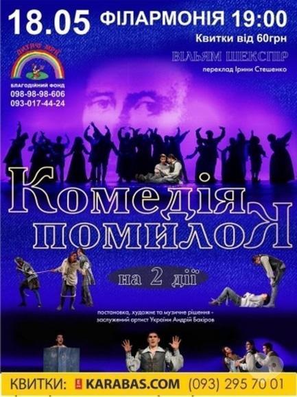 Театр - Спектакль 'Комедия ошибок'