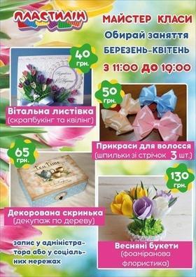 """Набор на весенние мастер-классы для детей в ДТРЦ """"Пластилин"""""""