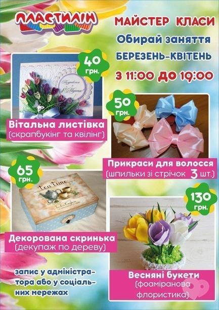 Обучение - Набор на весенние мастер-классы для детей в ДТРЦ 'Пластилин'