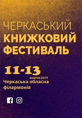 """Черкасский книжный фестиваль """"Перекресток культур"""""""