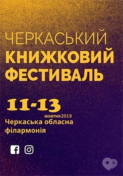 Навчання - Черкаський книжковий фестиваль 'Перехрестя культур'