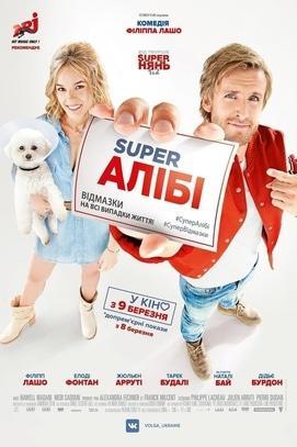 Фильм - Супер алиби