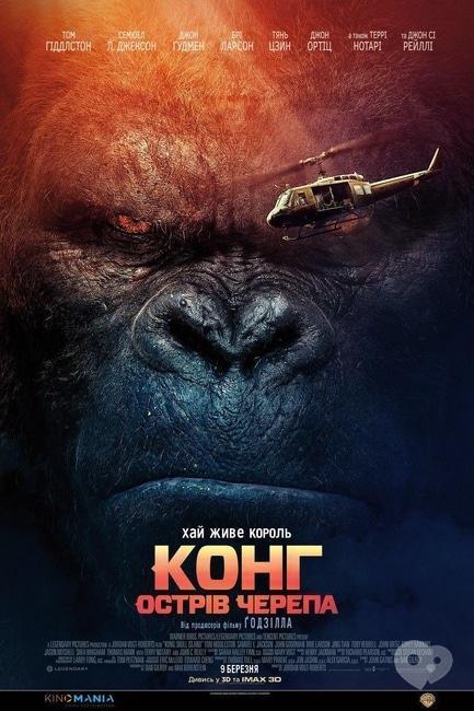 Фильм - Конг: Остров черепа