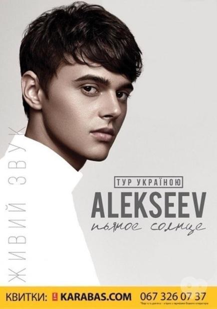 Концерт - ALEKSEEV
