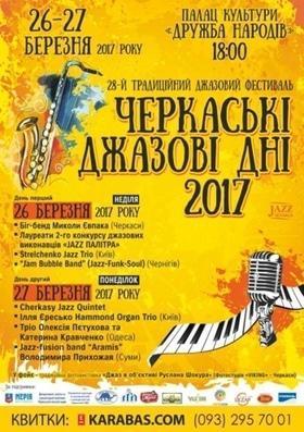 'Черкасские джазовые дни 2017' - in.ck.ua