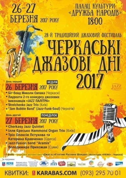 Концерт - Черкасские джазовые дни 2017