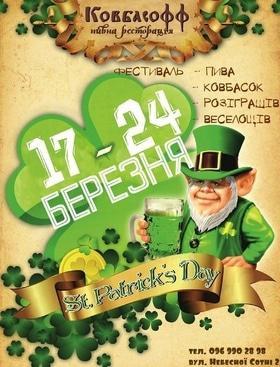"Фестиваль ""St. Patrick's Day"" в ""Ковбасофф"""