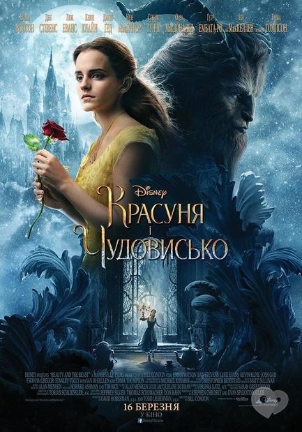 Фильм - Красавица и чудовище